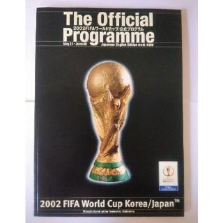 コウダンシャ(講談社)の2002FIFAワールドカップ公式プログラム 日韓ワールドカップ(趣味/スポーツ/実用)