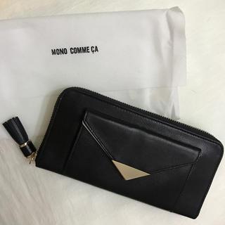 コムサイズム(COMME CA ISM)の明日21時までお値下げ⭐︎MONO COMME CA 財布 (財布)