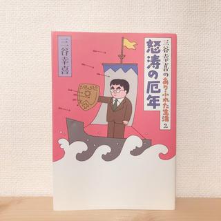 アサヒシンブンシュッパン(朝日新聞出版)の三谷幸喜のありふれた生活2(文学/小説)