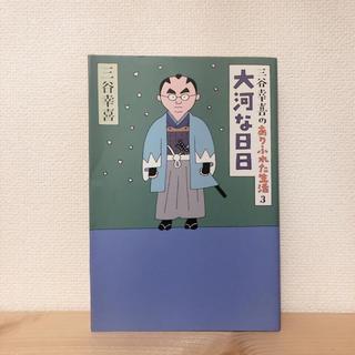 アサヒシンブンシュッパン(朝日新聞出版)の三谷幸喜のありふれた生活3(文学/小説)
