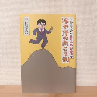 アサヒシンブンシュッパン(朝日新聞出版)の三谷幸喜のありふれた生活4(文学/小説)