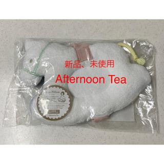 アフタヌーンティー(AfternoonTea)の【新品】アームピロー afternoon tea(その他)