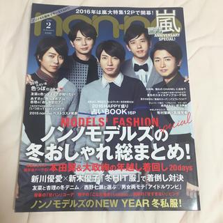 アラシ(嵐)の嵐表紙 non-no 2016年2月号(ファッション)
