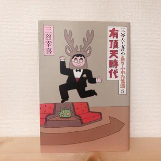 アサヒシンブンシュッパン(朝日新聞出版)の三谷幸喜のありふれた生活5(文学/小説)