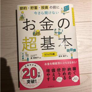 アサヒシンブンシュッパン(朝日新聞出版)の今さら聞けないお金の超基本(住まい/暮らし/子育て)