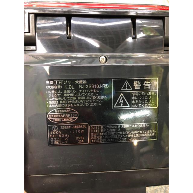 三菱(ミツビシ)の三菱 IH炊飯器 NJXSB10J スマホ/家電/カメラの調理家電(炊飯器)の商品写真