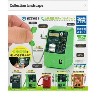 NTT東日本 公衆電話ガチャコレクションMC-D8(アナログ公衆電話機)(模型/プラモデル)