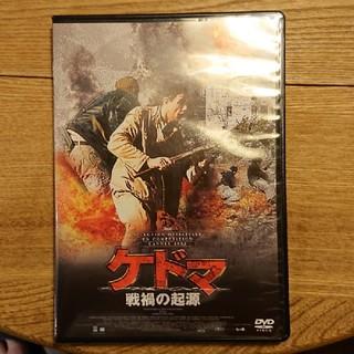 ケドマ 戦禍の起源 DVD(外国映画)