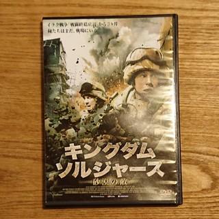 キングダム・ソルジャーズ 砂漠の敵 DVD(外国映画)
