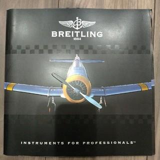 ブライトリング カタログ 2008年(その他)