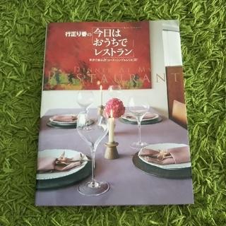 ショウガクカン(小学館)の行正り香の「今日はおうちでレストラン」(料理/グルメ)