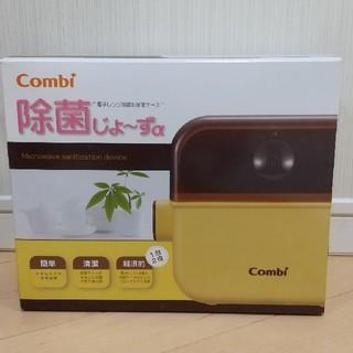 コンビ(combi)のコンビ 除菌じょ〜ずα  哺乳瓶 消毒(哺乳ビン用消毒/衛生ケース)