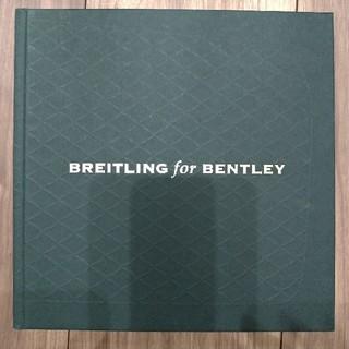 BREITLING for BENTLEYカタログ2007/2008(腕時計(アナログ))