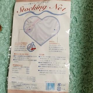 シャルレ(シャルレ)のシャルレハート型ストッキングネット(日用品/生活雑貨)