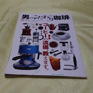 男のこだわり珈琲(専門誌)