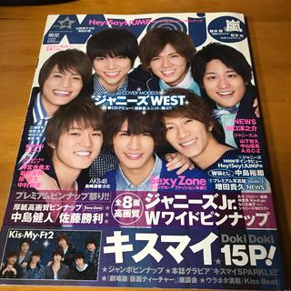 ジャニーズ(Johnny's)のMyojo (ミョウジョウ) 2014年 04月号(アート/エンタメ/ホビー)