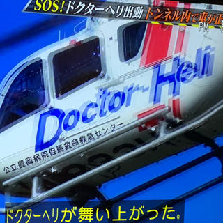 ドクターヘリ(TVドラマ)