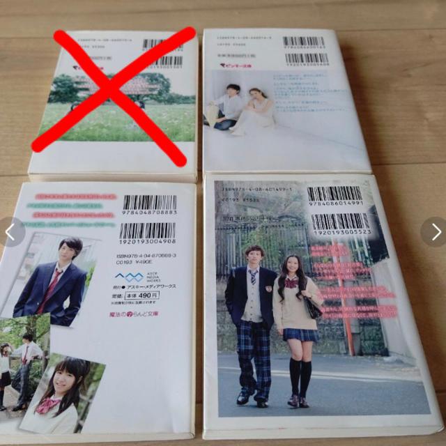 文庫本3冊セット エンタメ/ホビーの本(文学/小説)の商品写真