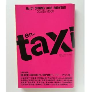 en-taxi (ODAIBA MOOK)  第一号 2003年発行 (文芸)