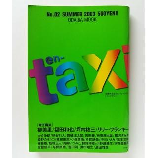 en-taxi (ODAIBA MOOK)  第ニ号 2003年発行 (文芸)