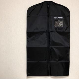 シャネル(CHANEL)のシャネル 非売品 ガーメントカバー(テーラードジャケット)