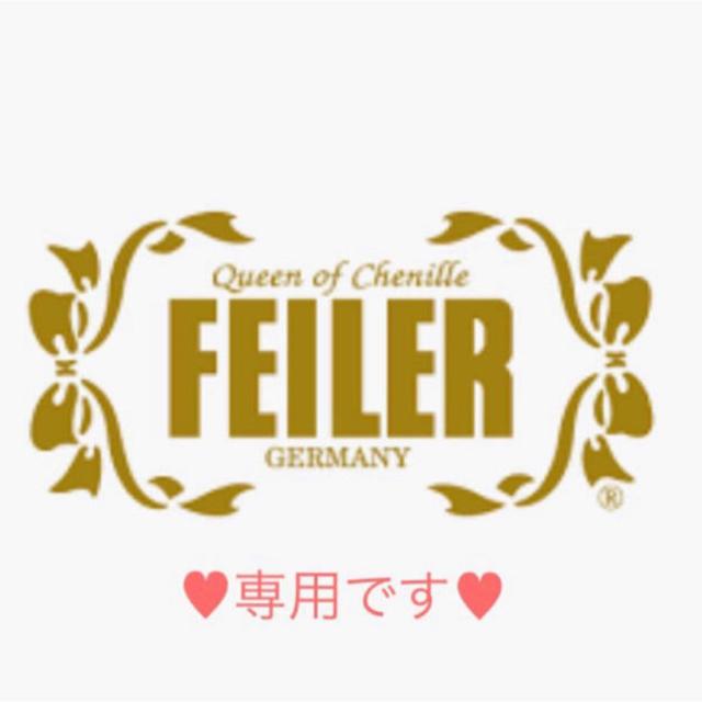 FEILER(フェイラー)の専用です💐 その他のその他(その他)の商品写真