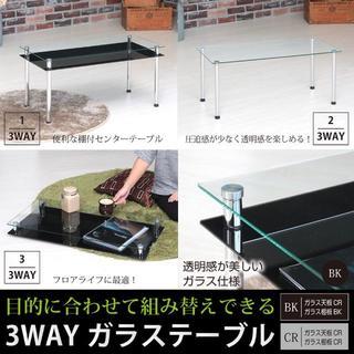 49_3WAYガラステーブル幅80(黒)(ローテーブル)