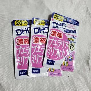 ディーエイチシー(DHC)のDHC/濃厚 プエラリアミリフィカ 20日×3袋(その他)