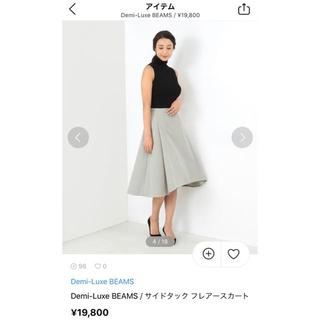 デミルクスビームス(Demi-Luxe BEAMS)のDemi-Luxe BEAMSサイドタックフレアースカート(ひざ丈スカート)