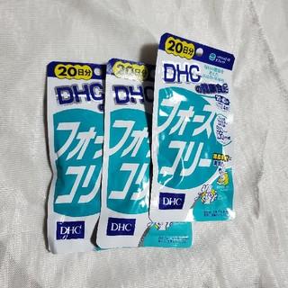 ディーエイチシー(DHC)のDHC/フォースコリー 20日×3袋(ダイエット食品)