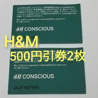 エイチアンドエム(H&M)のH&M  割引券1,000円分 有効期限なし(ショッピング)