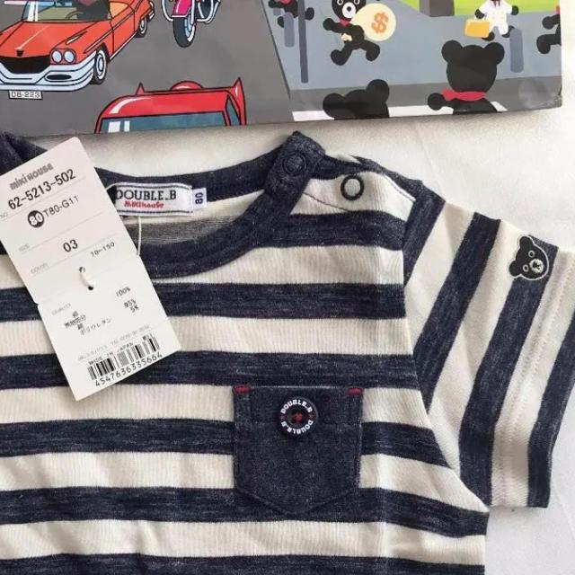 DOUBLE.B(ダブルビー)の新品タグ 80 ミキハウス ダブルビー 半袖 Tシャツ ビーくん ボーダー 紺色 キッズ/ベビー/マタニティのベビー服(~85cm)(Tシャツ)の商品写真