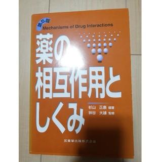 薬の相互作用としくみ 第5版(健康/医学)