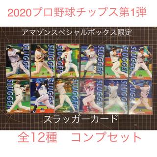 カルビー - 2020プロ野球チップス第1弾 SP BOX限定 SLカード 12種コンプセット