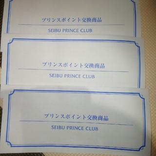 プリンス リフト券 スキー場  プリンスホテル(スキー場)