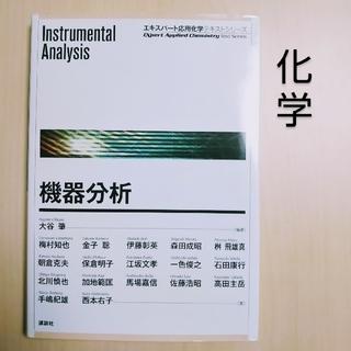 コウダンシャ(講談社)の機器分析(科学/技術)
