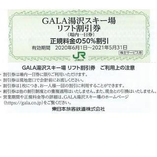ガーラ湯沢スキー場■6枚セット■リフト50%割引券+スクールレッスン20%割引券(スキー場)