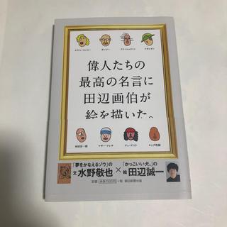 アサヒシンブンシュッパン(朝日新聞出版)の偉人たちの最高の名言に田辺画伯が絵を描いた。(文学/小説)