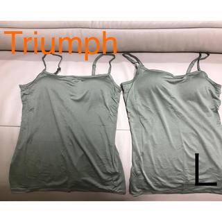 トリンプ(Triumph)の☆新品未使用☆ トリンプ ブラトップ L 2枚セット(キャミソール)