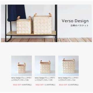 ミナペルホネン(mina perhonen)の北欧、暮らしの道具店 完売 白樺のかご(S)Verso Design(バスケット/かご)