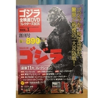 コウダンシャ(講談社)のゴジラ全映画DVDコレクターズBOX VOL.1 ①(日本映画)