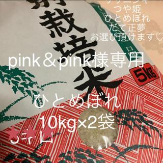 【pink&pink様専用】(米/穀物)