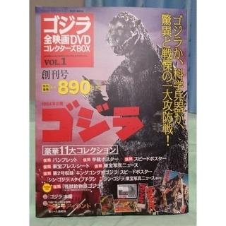 コウダンシャ(講談社)のゴジラ全映画DVDコレクターズBOX VOL.1 ②(日本映画)