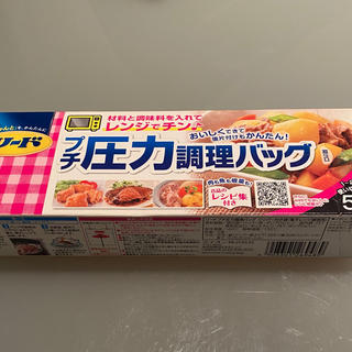 リード プチ圧縮調理バッグ(13枚)(調理道具/製菓道具)