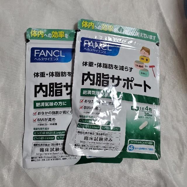 FANCL(ファンケル)のFANKL/内脂サポート 30日×2袋 食品/飲料/酒の健康食品(その他)の商品写真