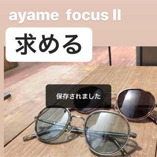 アヤメ(Ayame)のayame focus II 求める(サングラス/メガネ)