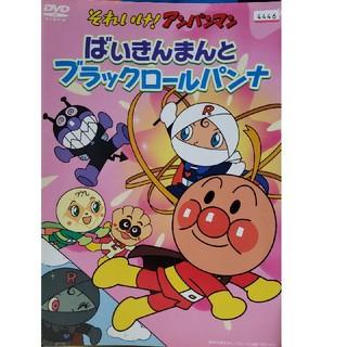 アンパンマン - 中古DVD それいけ!アンパンマン ばいきんまんとブラックロールパンナ