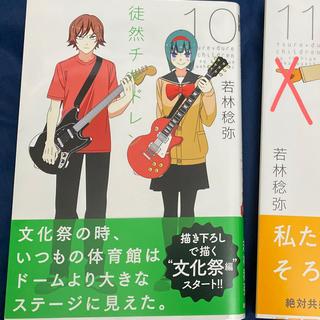 コウダンシャ(講談社)の徒然チルドレン10巻(少年漫画)