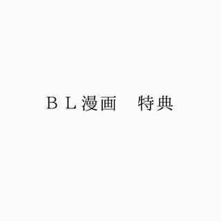 BL漫画 特典(ボーイズラブ(BL))