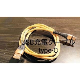 アンドロイド(ANDROID)の★新品☆USB充電ケーブル タイプC typeC ベージュ 1m 高速充電OK!(バッテリー/充電器)
